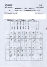 華文盃2020_小初_銅_香港教育大學賽馬會小學_PL-200140.jpg