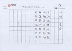 華文盃2020_小初_2_香港教育大學賽馬會小學_PL-200058.jpg