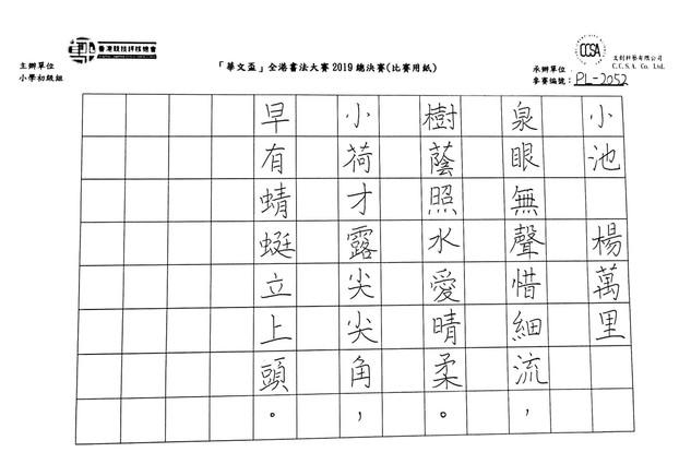 硬筆書法 小學初級組 冠軍  顧卓欣