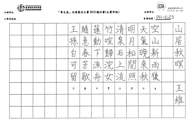 硬筆書法 小學高級組  金獎 陳美言