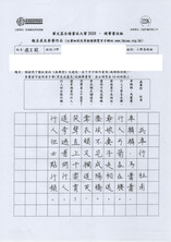 華文盃2020_小高_銀_香港教育大學賽馬會小學_PH-200165.jpg