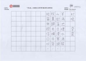 華文盃2020_小初_1_PL-200100.jpg