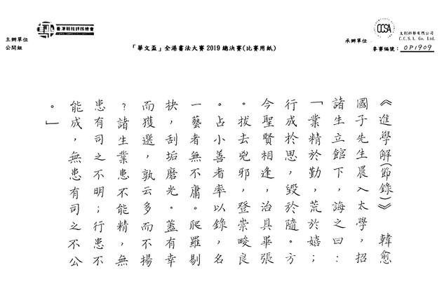 硬筆書法 公開組 金獎 吳偉文