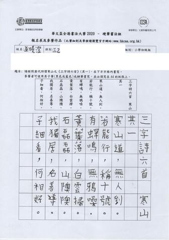 華文盃2020_小初_銅_香港教育大學賽馬會小學_PL-200146.jpg