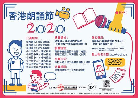 HongKongSpeech2020_工作區域 1.jpg