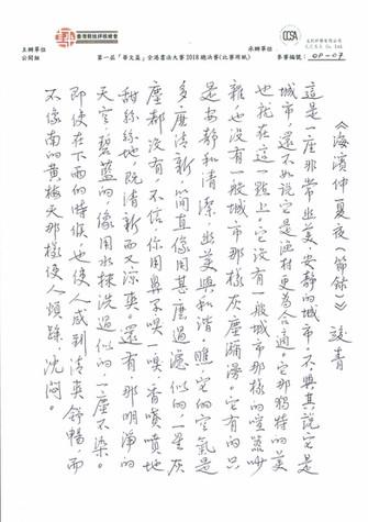 硬筆書法 公開組 亞軍 翁仰暉