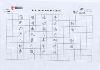 華文盃2020_小高_1_PH-200111.jpg
