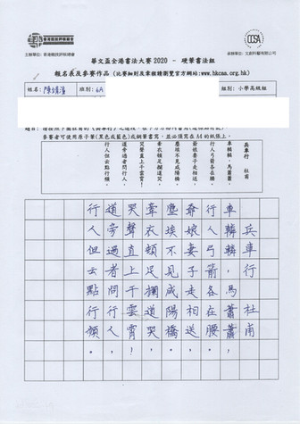 華文盃2020_小高_銀_香港教育大學賽馬會小學_PH-200166.jpg