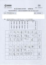 華文盃2020_小初_銀_香港教育大學賽馬會小學_PL-200136.jpg