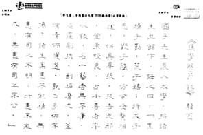 硬筆書法 公開組 季軍  吳美娟