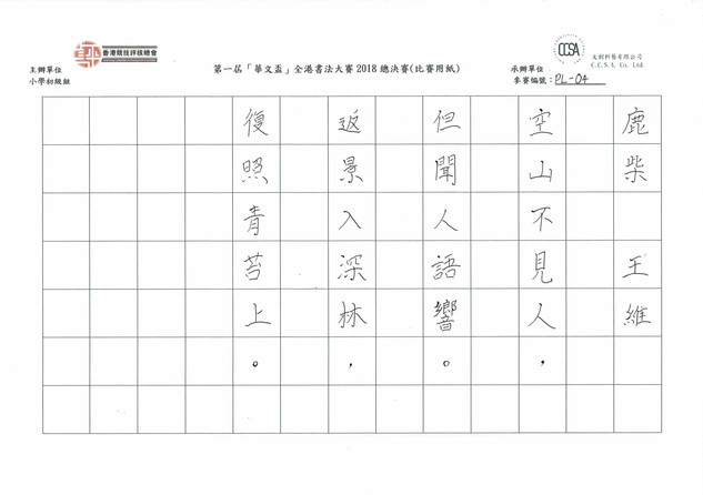 硬筆書法 小學初級組 冠軍 何卓賢