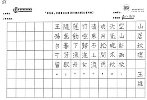 硬筆書法 小學高級組  金獎 王顧智恩