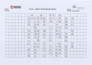 華文盃2020_中高_3_SH-200093.jpg