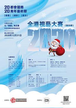 20200201-都會國際青年藝術-冬季海报-0214定稿.jpg