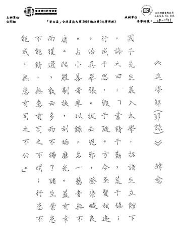 硬筆書法 公開組 亞軍 譚穎濤