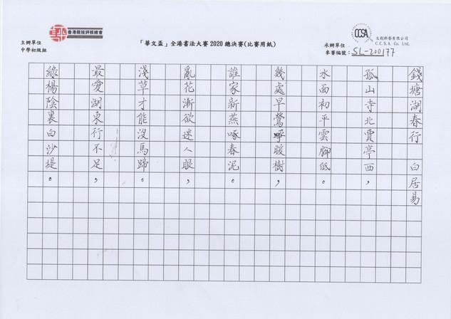 華文盃2020_中初_1_SL-200177.jpg