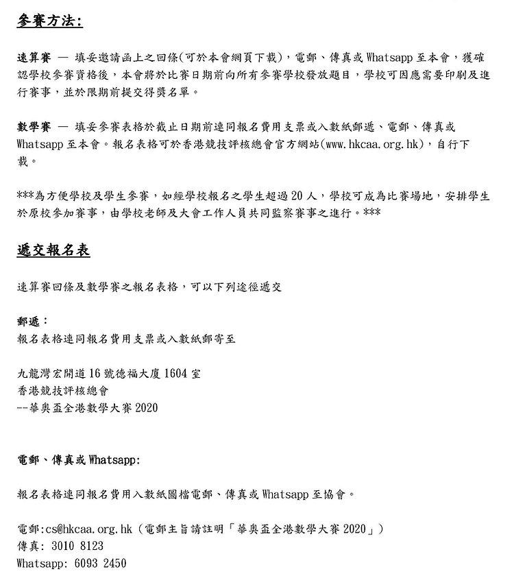 華奧盃全港數學大賽2020章程_頁面_5.jpg
