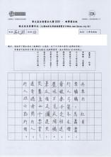 華文盃2020_小高_銅_香港教育大學賽馬會小學_PH-200154.jpg