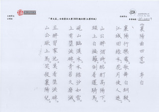 華文盃2020_公開(硬)_1_OP-200119.jpg