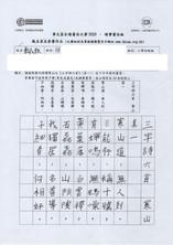 華文盃2020_小初_銀_香港教育大學賽馬會小學_PL-200139.jpg