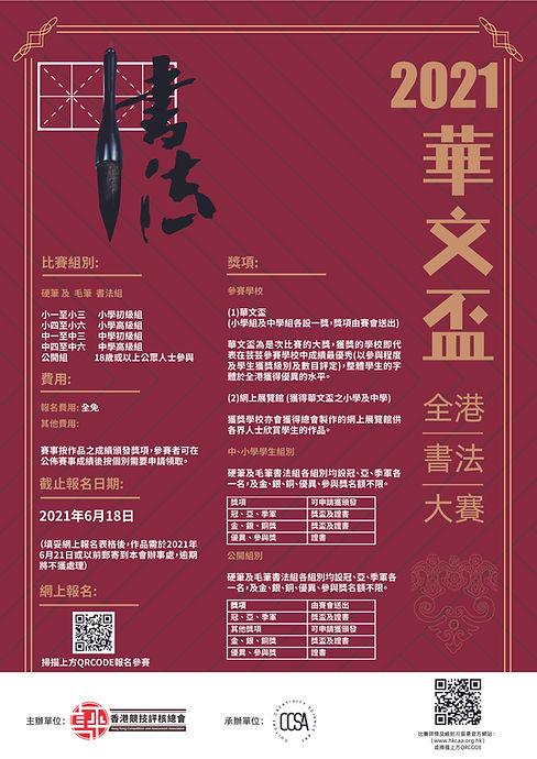 wah man calligraphy 2021 poster_工作區域 1.j
