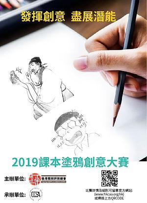 2019課本塗鴉創意大賽.jpg