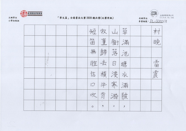 華文盃2020_小初_2_PL-200058.jpg