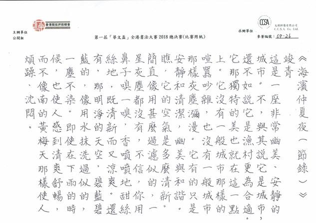 硬筆書法 公開組 金獎 劉美寶