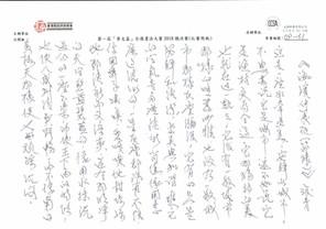 硬筆書法 公開組 金獎 姜超評