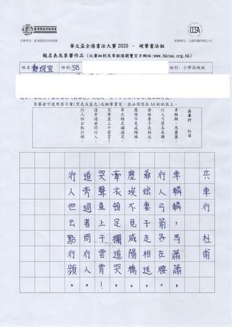 華文盃2020_小高_銅_香港教育大學賽馬會小學_PH-200074.jpg
