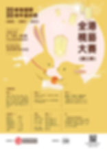 20200201-都會國際青年藝術-秋季海报-0214定稿.jpg