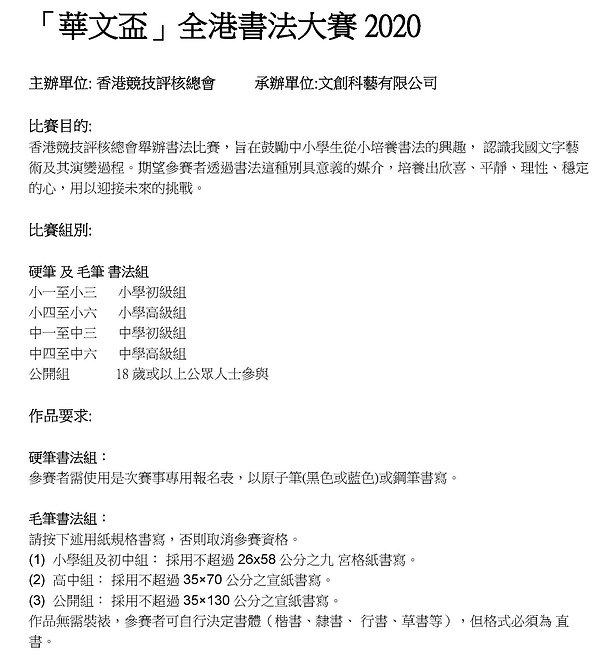 華文盃全港書法大賽2020_1.jpg
