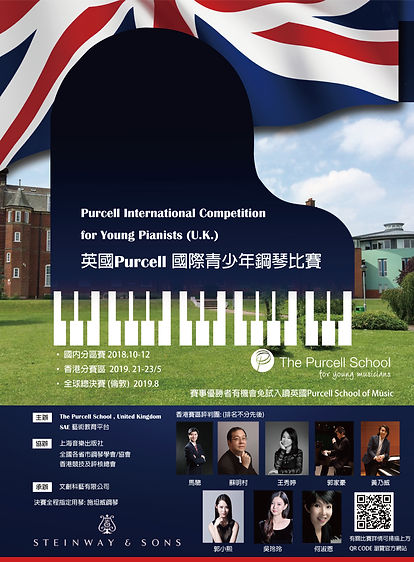 purcell piano poster _A2.jpg