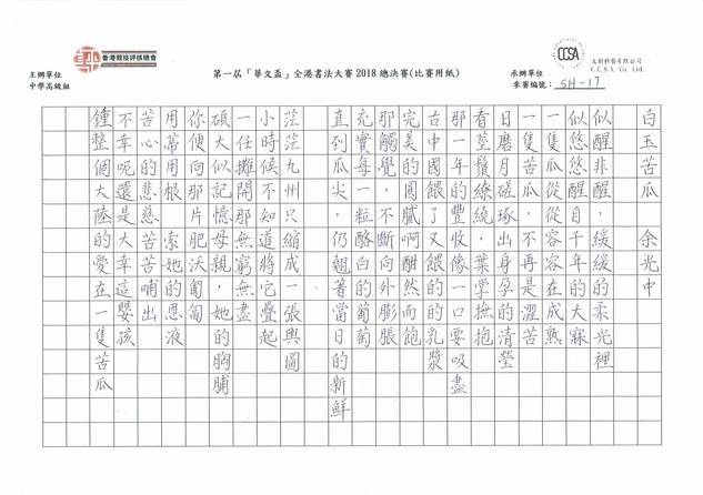硬筆書法 中學高級組 冠軍 蘇妍彤