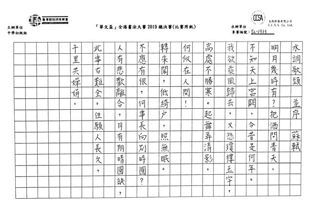 硬筆書法 中學初級組  金獎  許鐘玲