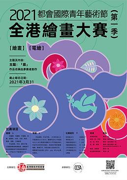全港繪畫大賽 (第一季)02.jpg