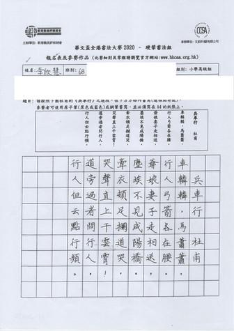 華文盃2020_小高_銀_香港教育大學賽馬會小學_PH-200170.jpg