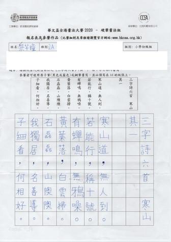 華文盃2020_小初_銅_香港教育大學賽馬會小學_PL-200102.jpg