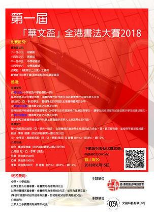 華文盃全港書法比賽2018