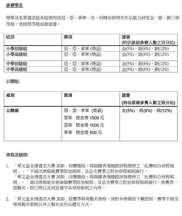 華文盃全港書法大賽2020_5.jpg