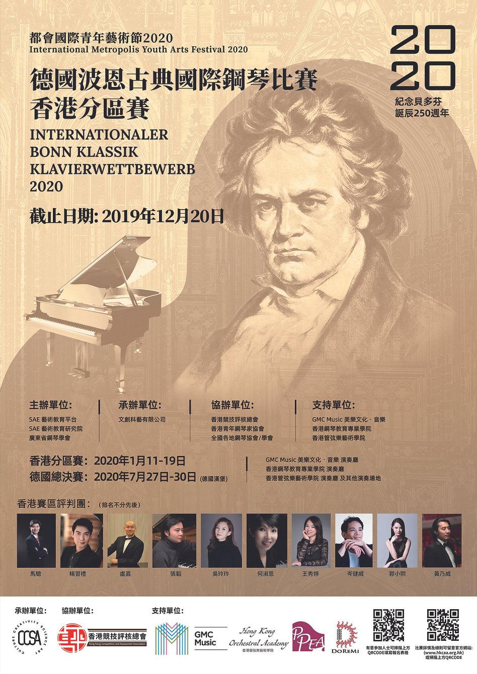 德國波恩古典國際鋼琴比賽海報5_REVISED-01.jpg
