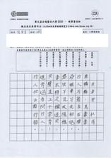 華文盃2020_小高_銅_香港教育大學賽馬會小學_PH-200156.jpg