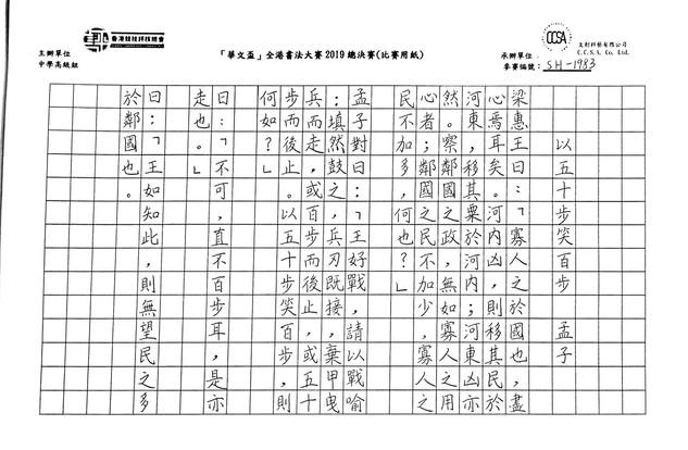 硬筆書法 中學高級組  冠軍  吳珊琳
