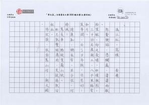 華文盃2020_中高_3_新會商會中學_SH-200093.jpg