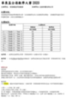 華奧盃全港數學大賽2020章程_頁面_1.jpg
