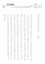 硬筆書法 公開組 冠軍 譚穎濤