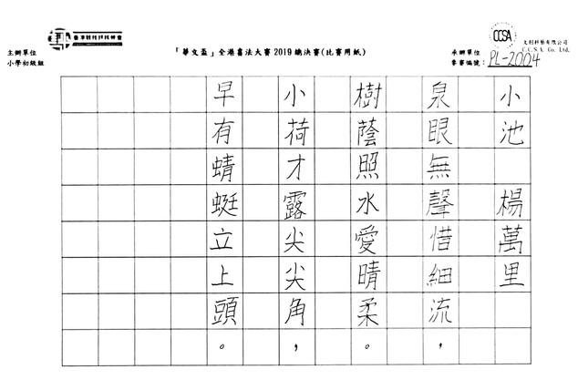 硬筆書法 小學初級組 金獎 陳子諾