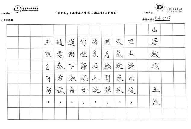 硬筆書法 小學高級組  金獎 陳聖之
