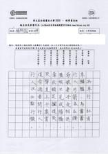 華文盃2020_小高_銀_香港教育大學賽馬會小學_PH-200151.jpg
