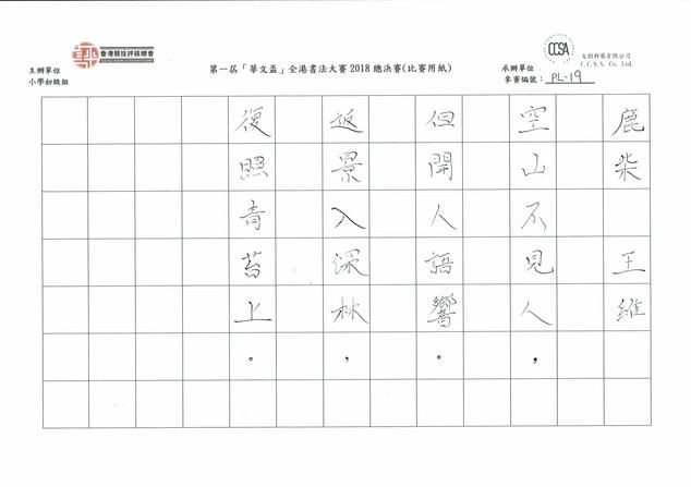 硬筆書法 小學初級組 亞軍 陳聖之